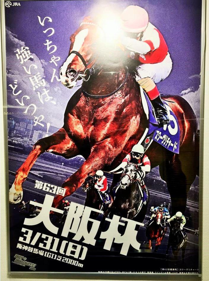 大阪 杯 2020